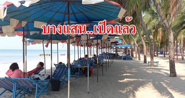 เริ่มคึกคัก! เปิดชลบุรีวันแรกทำนักท่องเที่ยวทยอยชมความงามหาดบางแสน