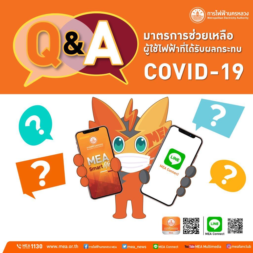 MEA สรุปประเด็นคำถาม-คำตอบ มาตรการช่วยเหลือผู้ใช้ไฟฟ้าที่ได้รับผลกระทบ COVID-19 ระลอกใหม่