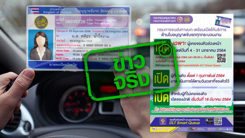 ข่าวจริง! กรมการขนส่งทางบก เปิดให้ทำใบขับขี่ และต่ออายุใบขับขี่ทุกชนิด
