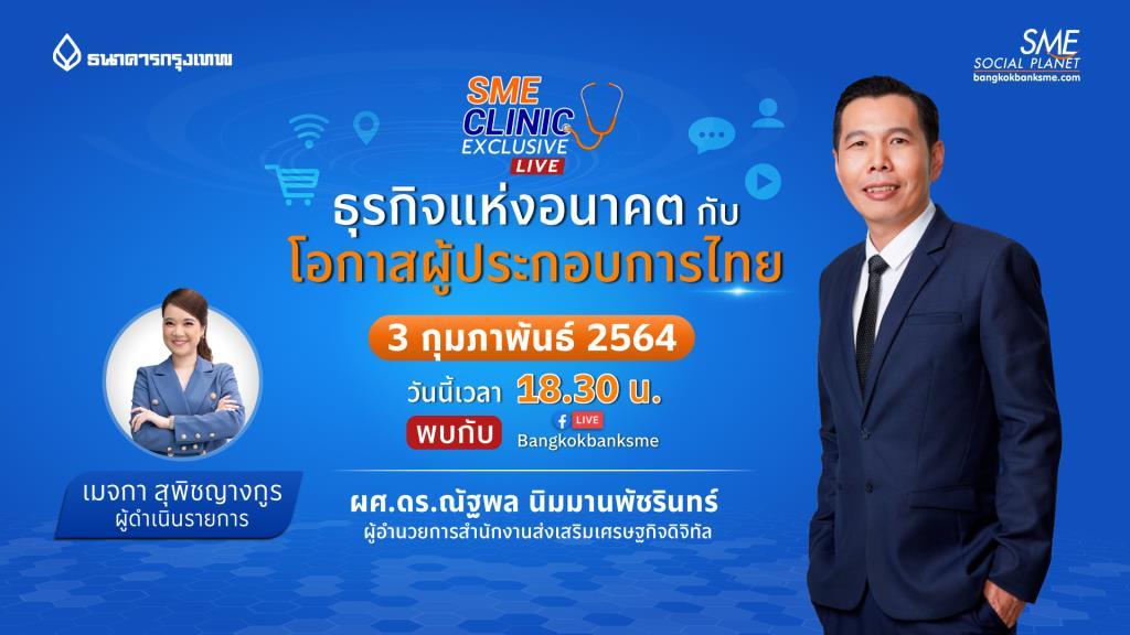 ร่วมเปิดมุมมองธุรกิจโลกอนาคต ใน SME Clinic Exclusive  พุธ 3 ก.พ.นี้ เวลา  18.30  น.