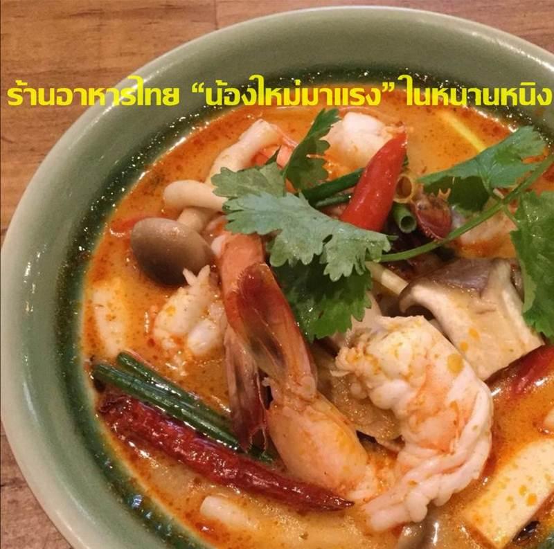 """ร้านอาหารไทย """"น้องใหม่มาแรง"""" แห่งหนานหนิง สวนกระแสโควิด-19"""