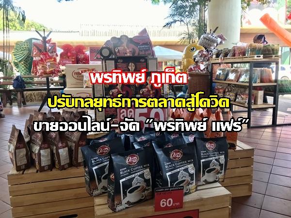 """""""พรทิพย์ ภูเก็ต"""" ร้านของฝากชื่อดัง ปรับกลยุทธ์การตลาดสู้ภัยโควิด ขายออนไลน์ จัด """"พรทิพย์ แฟร์"""" ลดโหดสนั่นทั้งเกาะ เจาะตลาดคนไทย"""