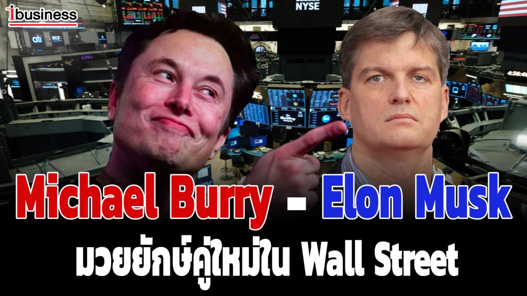Michael Burry VS Elon Musk มวยคู่ใหม่ใน Wall Street