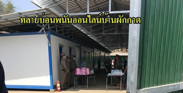 ตร.สอบสวนกลางร่วมทหาร-ตำรวจพื้นที่บุกทลายบ่อนพนันออนไลน์พรมแดนบ้านผักกาด จันทบุรี