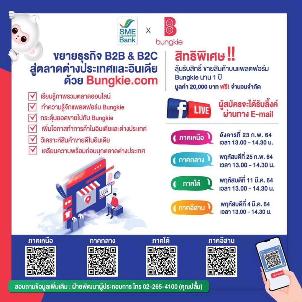 SME D Bank สัมมนาออนไลน์ ช่วยเอสเอ็มอีขยายตลาด