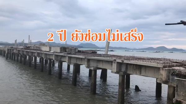 ชาวบ้านเกาะยาว จ.พังงา เดือดร้อนหนัก 2 ปี ซ่อมสะพานไม่เสร็จผู้รับเหมาทิ้งงาน งบถูกดึงกลับ