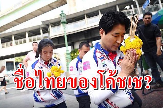 """เปิดผลงาน """"โค้ชเช"""" และชื่อรับสัญชาติไทย"""