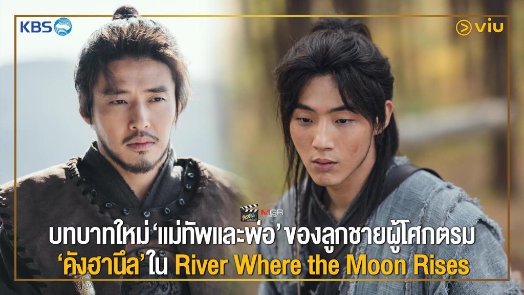 """""""แม่ทัพและพ่อ"""" บทบาทใหม่ของ """"คังฮานึล"""" ใน  River Where the Moon Rises"""