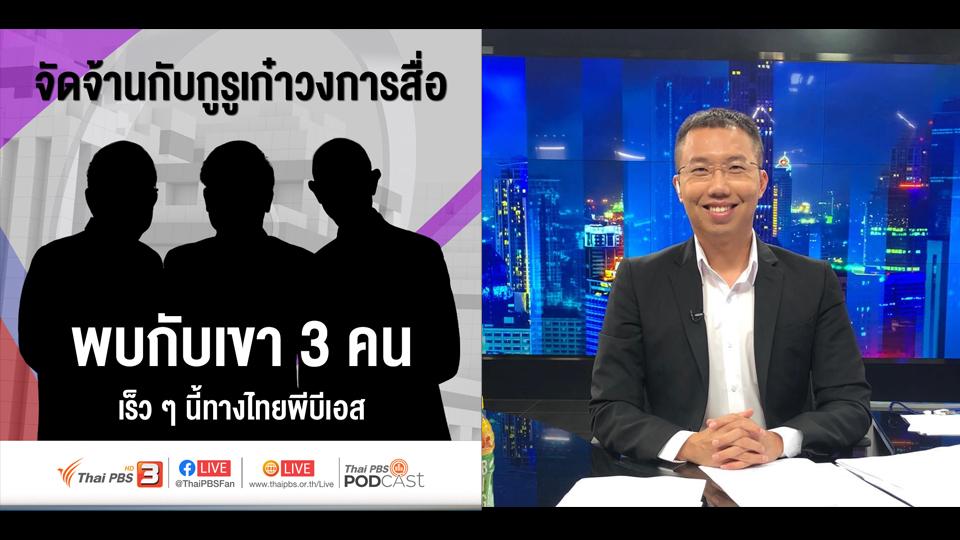 """สะพัดอดีต """"3 พิธีกรช่อง 9"""" ในตำนานมาไทยพีบีเอส - """"เจษฎ์ ประเสริฐรุ่งเรือง"""" ลาออกจากเนชั่น"""