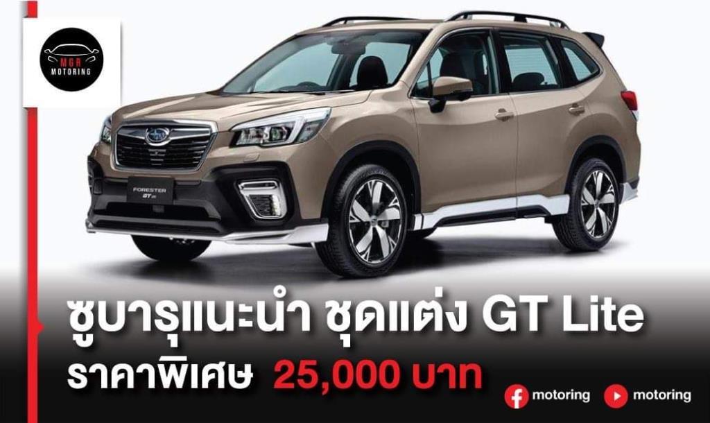 ซูบารุ แนะนำ ชุดแต่ง GT Lite ราคาพิเศษ  25,000 บาท
