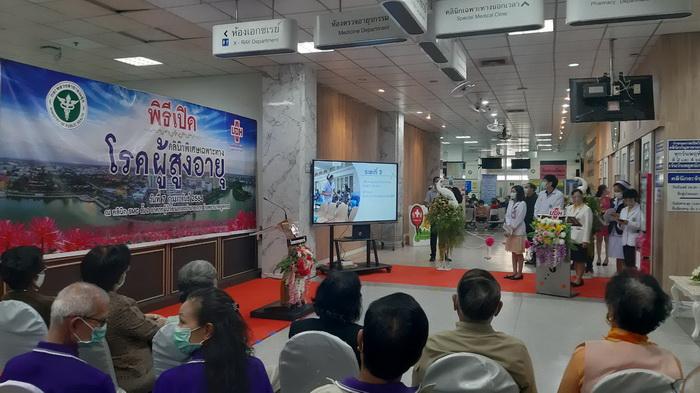 รพ.อุดรฯ เปิดคลินิกพิเศษเฉพาะทางโรคผู้สูงอายุแห่งแรกในไทย