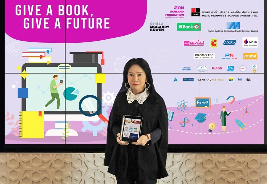 มูลนิธิอิออนฯ มอบห้องสมุดออนไลน์ แก่เยาวชนไทย