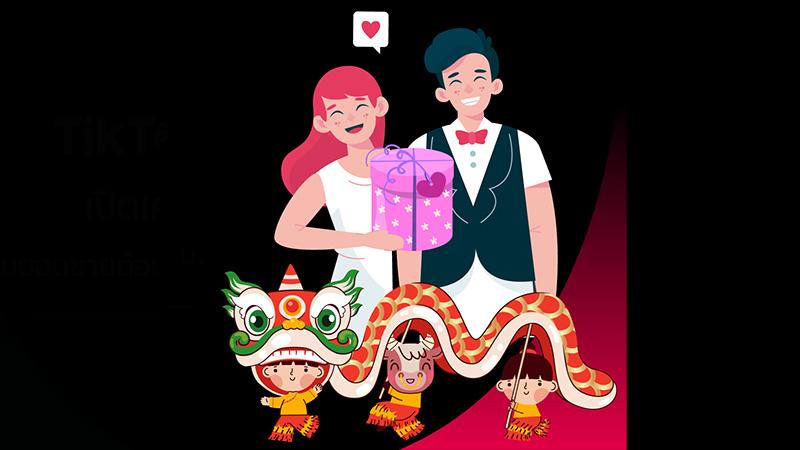 TikTok For Business ชวน SMEs ปั้นยอดขายต้อนรับเทศกาลตรุษจีนและวาเลนไทน์