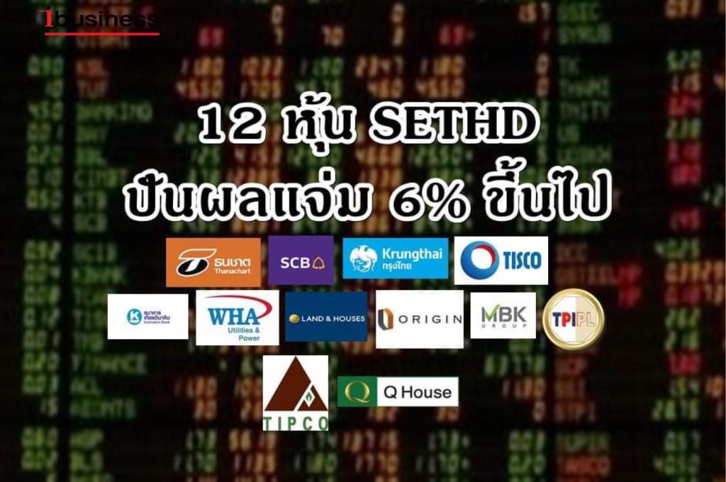12 หุ้น SETHD ปันผลแจ่ม 6% ขึ้นไป