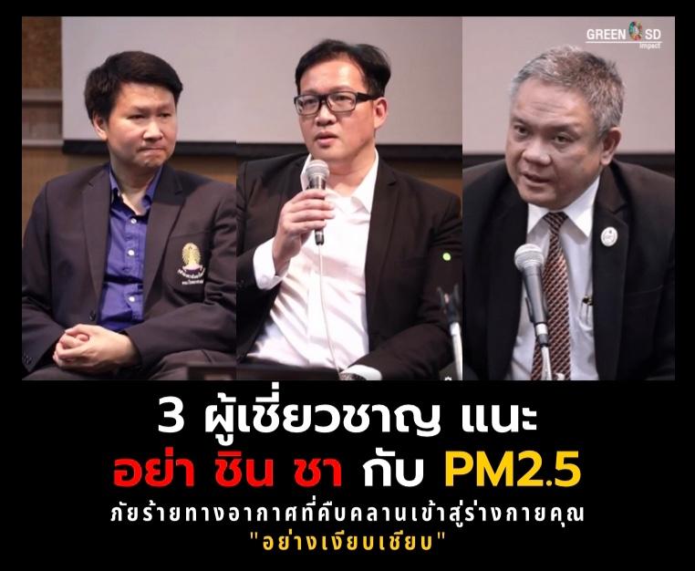 อย่าชินช่า!! นักวิชาการเร่งรัฐแก้ปัญหา PM2.5 จริงจัง