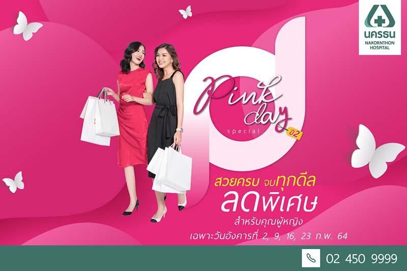 Pink Day Special ปี 2 โดยโรงพยาบาลนครธน
