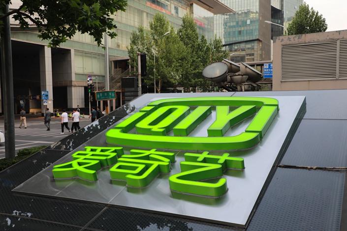 iQIYI สตรีมมิ่งจีนสยายปีก ขีดเส้นปี 64 รุกสหรัฐฯ-ไทย