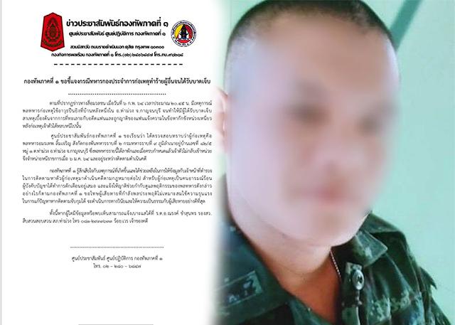 ทัพ ภ.1 ชี้แจงกรณี พลทหารบุกเคลียร์อดีตแฟนสาว ก่อนทำร้ายผู้อื่นได้รับบาดเจ็บ