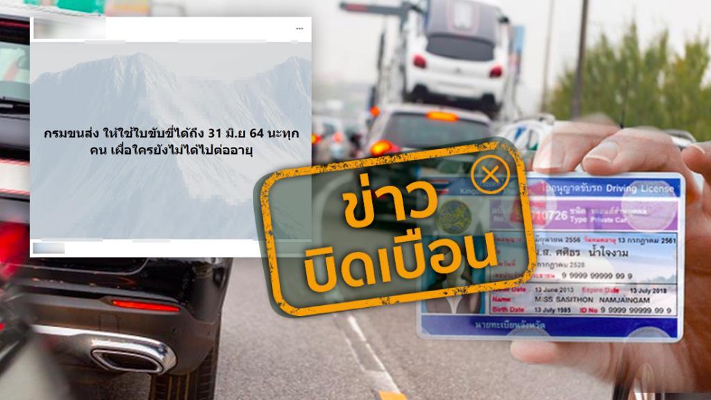 ข่าวบิดเบือน! กรมขนส่ง ให้ใช้ใบขับขี่ที่หมดอายุ ถึง 31 มิ.ย 64