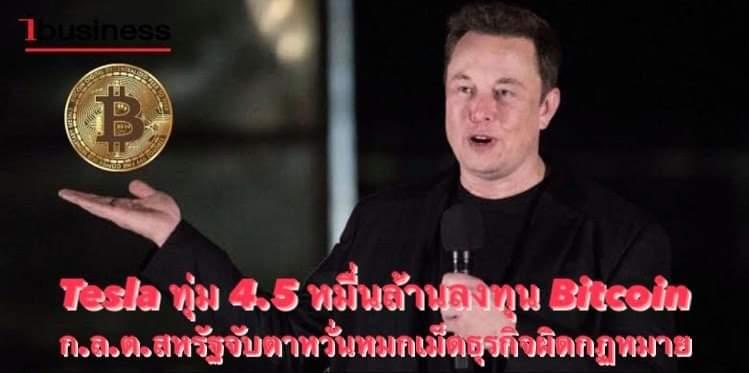 Tesla ทุ่ม 4.5 หมื่นล้าน ลงทุน Bitcoin ก.ล.ต.สหรัฐจับตาหวั่นหมกเม็ดธุรกิจผิดกฏหมาย