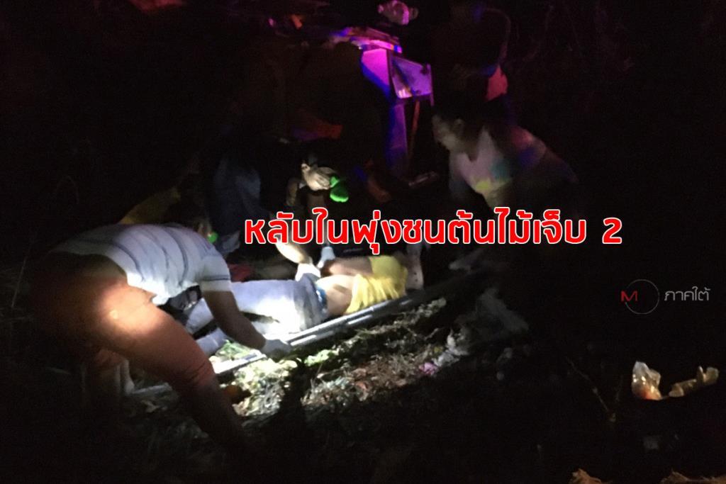รถเครนกรมชลประทานเสียหลักชนต้นไม้ริมทางที่พัทลุง คาดคนขับหลับในบาดเจ็บ 2 ราย