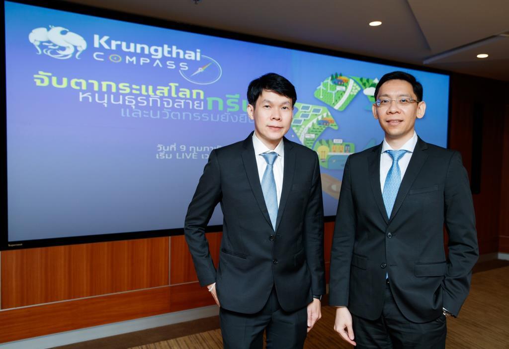 กรุงไทยแนะธุรกิจปรับตัวรับกระแสกรีน-คาดต้องใช้เม็ดเงินลงทุน8.2แสนล.