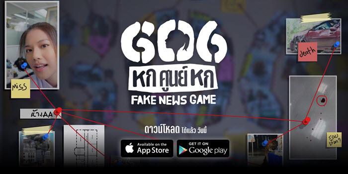 """รู้ทันข่าวปลอมกับ """"606 FAKE NEWS GAME"""" เปิดให้ดาวน์โหลดแล้ววันนี้!"""