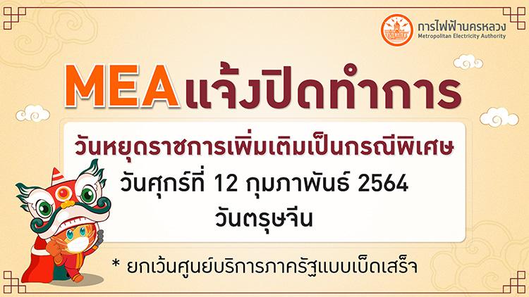 MEA แจ้งปิดทำการเนื่องในวันหยุดราชการเพิ่มเติมเป็นกรณีพิเศษ 12 ก.พ. 64
