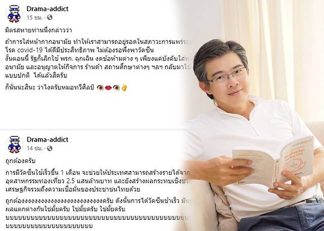 """ขยี้ไม่หยุด! เพจดังโพสต์กัด """"หมอทวีศิลป์"""" ปมวัคซีนมาช้า-เร็วไม่มีผลต่อคนไทย"""
