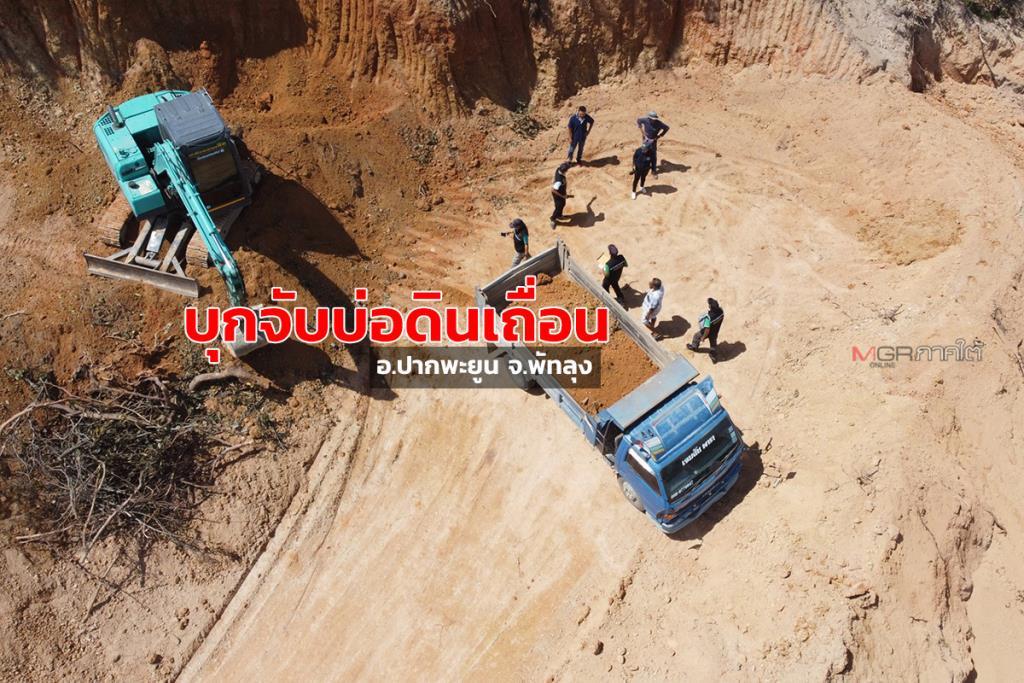 ตำรวจ ปทส.พัทลุงบุกจับบ่อดินประกอบกิจการโดยไม่ได้รับอนุญาต