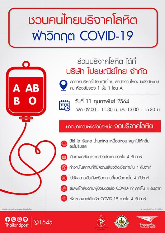 ไปรษณีย์ไทย ชวนคนไทยบริจาคโลหิต ฝ่าวิกฤต COVID-19 ย้ำการเป็นเพื่อนแท้คนไทยในทุกสถานการณ์