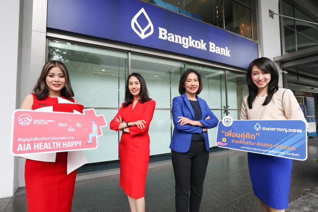 BBL,AIA เสริมเกราะป้องกันด้านสุขภาพให้คนไทย