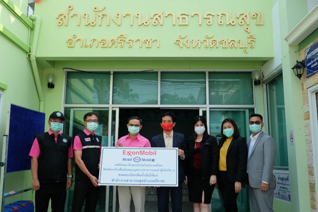 เอสโซ่และเอ็กซอนโมบิลในประเทศไทย มอบบัตรเติมน้ำมันให้บุคลากรทางการแพทย์สู้ภัยโควิด-19