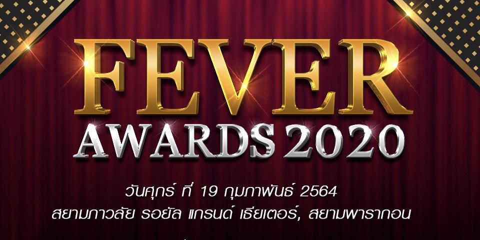 """""""Fever Awards"""" จัดใหญ่ ร่วมโหวตสุดปัง """"ถูกใจมวลชนปี2020"""""""