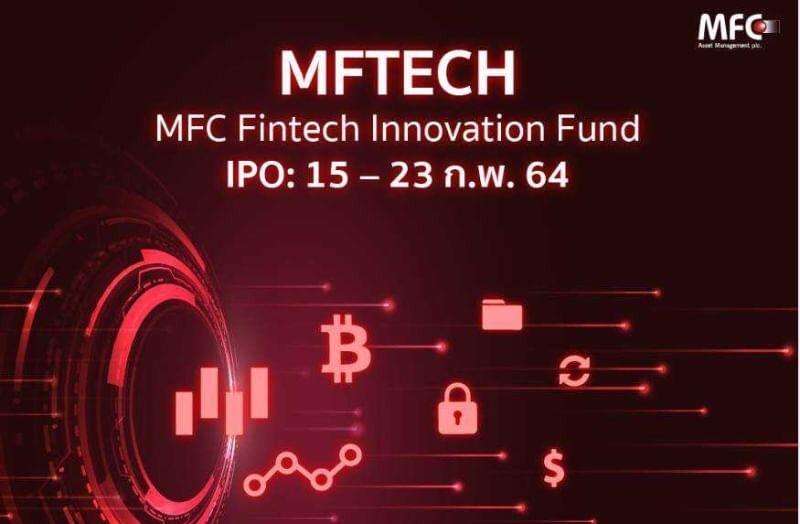 MFCชวนลุยหุ้นฟินเทคทั่วโลก ชี้โควิดตัวเร่งนวัตกรรมการเงิน