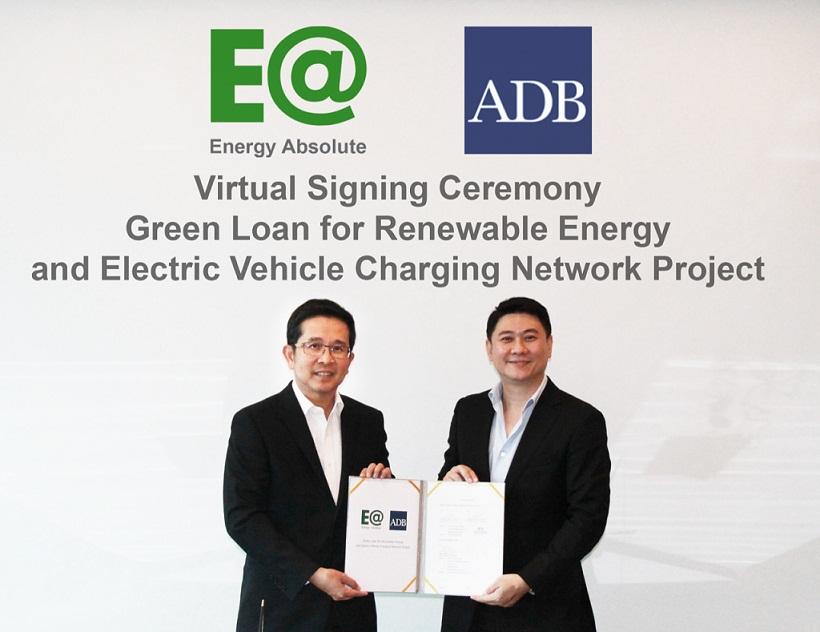 EA ลงนามสัญญาเงินกู้สีเขียวกับ ADB มูลค่า 1,500 ล.