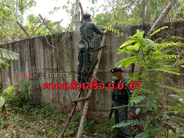 """เปิดรายละเอียดโครงการ """"เสริมรั้วชายแดนไทย-มาเลย์"""" 600 กว่าล้านบาทคาดแล้วเสร็จ ก.ย. 67"""