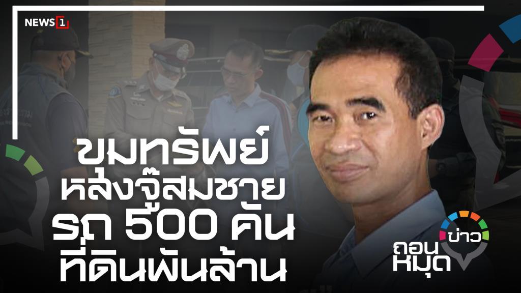 ขุมทรัพย์หลงจู๊สมชาย รถ 500 คันที่ดินพันล้าน (ชมคลิป)
