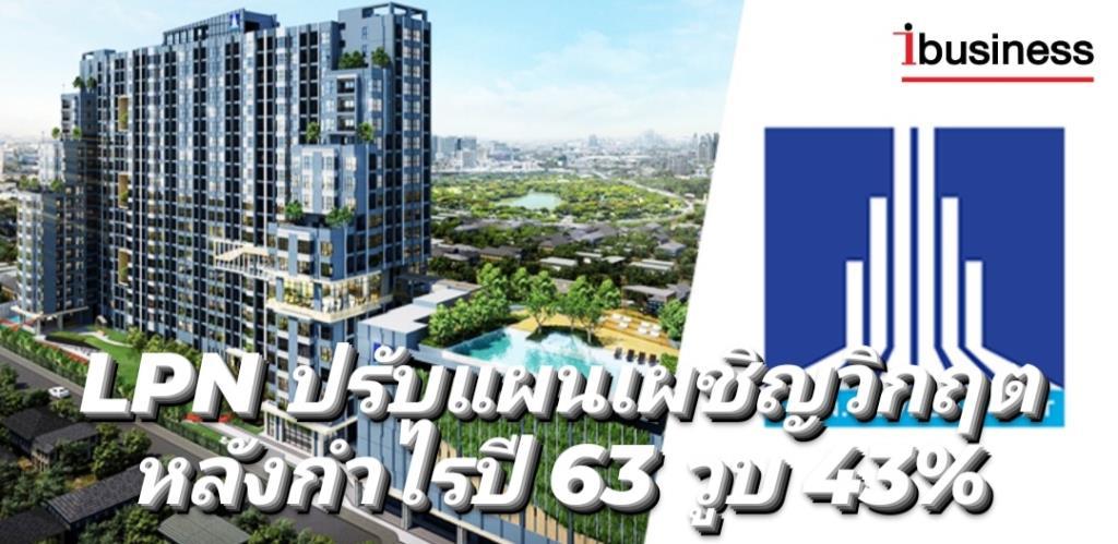 LPN ปรับแผนเผชิญวิกฤต ลดเปิดโครงการ หลังกำไรปี63 วูบ 43%