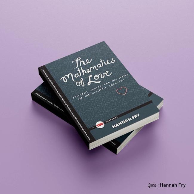 TK Park ชวนอ่าน 10 หนังสือทฤษฎีรัก  ที่เทพนิยายไม่เคยกล่าวถึง