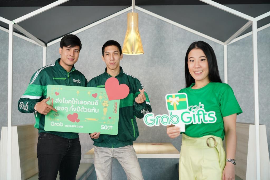 แกร็บ ส่ง 'GrabGifts' ของขวัญแทนใจสำหรับทุกวัย รับเทศกาลตรุษจีนและวาเลนไทน์