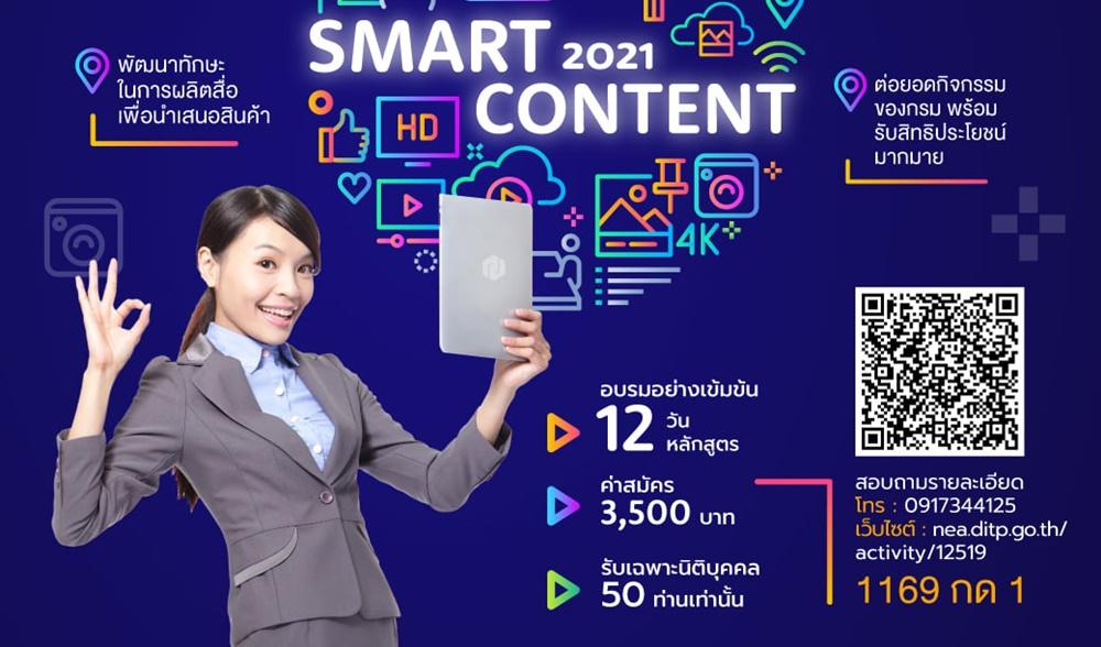 "NEA ชวนอบรม ""SMART CONTENT 2021"" สร้าง Content การเจรจาซื้อขายกับต่างชาติ"