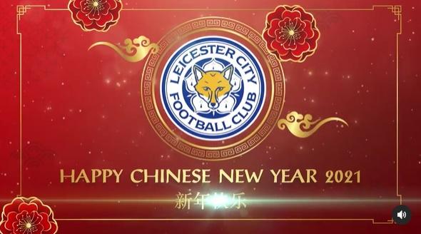 """""""เลสเตอร์"""" นำทัพทีมดังลีกอังกฤษ ร่วมอวยพรตรุษจีน (คลิป)"""