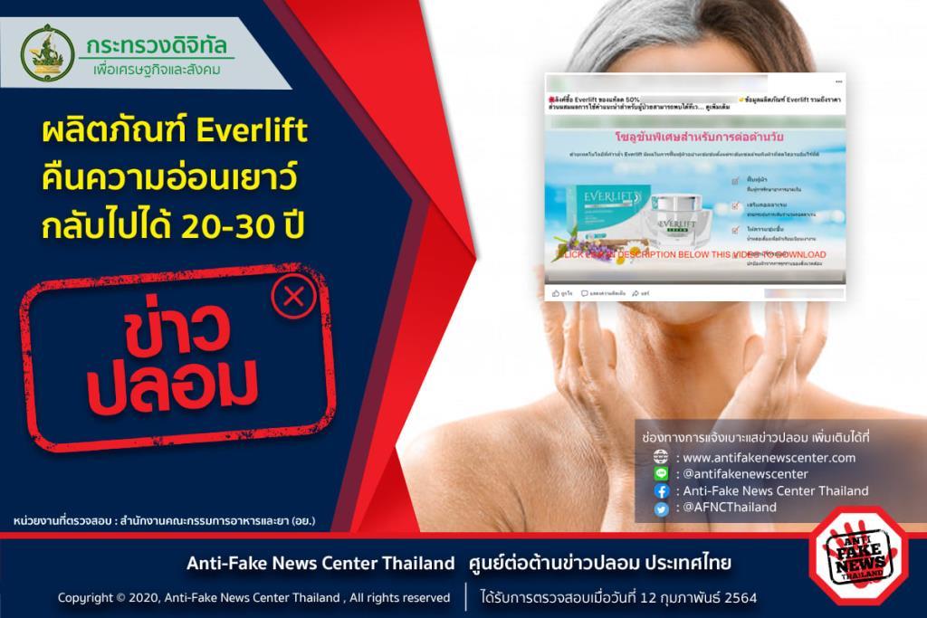 ข่าวปลอม! ผลิตภัณฑ์ Everlift คืนความอ่อนเยาว์กลับไปได้ 20-30 ปี