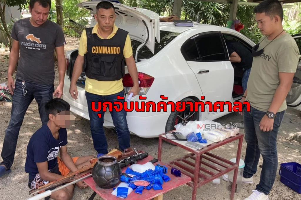 """ตำรวจคอมมานโดบุกจับ """"แต ท่าศาลา"""" นักค้ายาชื่อกระฉ่อน ยึดปืน-ยาเสพติดเพียบ"""