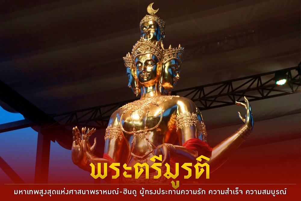 10 จุดไหว้พระตรีมูรติทั่วไทย ที่พึ่งทางใจของผู้มีความรัก
