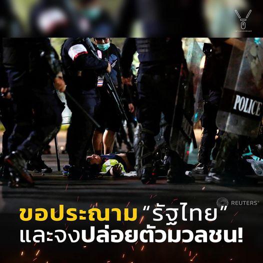 """""""ม็อบ13กุมภา"""" ประณามรัฐไทย อ้างรุมทำร้ายประชาชน"""