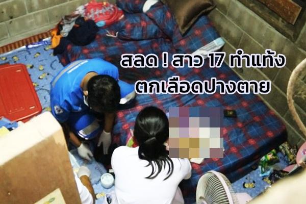 สลด! รับวันวาเลนไทน์ สาว 17 ปี ใช้ยาเหน็บทำแท้งจนลูกทะลัก ส่วนตัวเองตกเลือดปางตาย