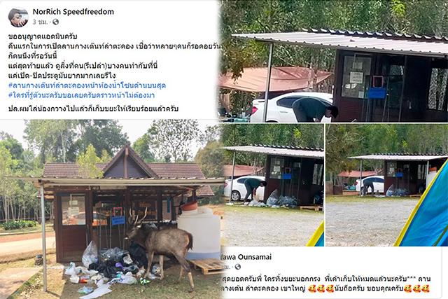 ประณามนักท่องเที่ยวทิ้งขยะลานกางเต๊นท์ลำตะคองสุดมักง่าย ทำสัตว์ป่าคุ้ยหาของกิน