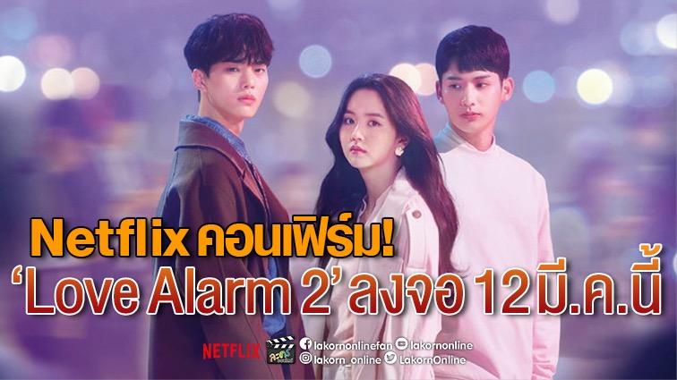 Netflix คอนเฟิร์ม! ซีรีส์ Love Alarm 2 (แอปเลิฟเตือนรัก 2) ลงจอ 12 มี.ค.นี้